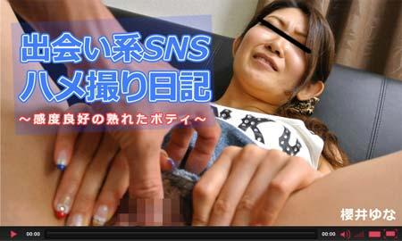 へいぞう動画で櫻井ゆなが剛毛のおまんこを見せながら濃厚オナニーの後生ハメ撮り